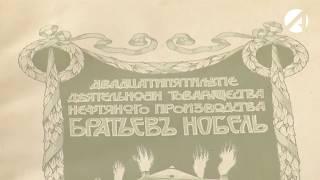 Телеканал «Астрахань 24» начинает серию материалов посвящённых истории Астрахани