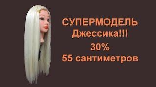 Посылка из Китая №59. Тренировочный манекен для стрижки волос, плетения кос, создания причесок!