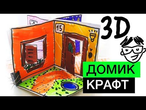 3D домик из бумали - крафт своими руками