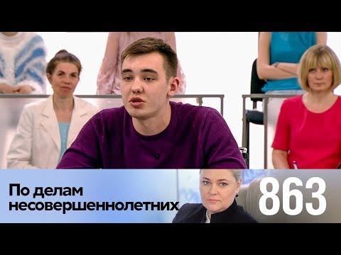 По делам несовершеннолетних | Выпуск 863