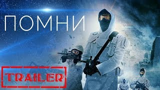Помни HD (2012) / Remember HD (фантастика, триллер) Trailer