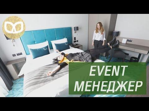 РАБОТА EVENT-МЕНЕДЖЕРОМ В ГОСТИНИЦЕ МИРОТЕЛЬ #1