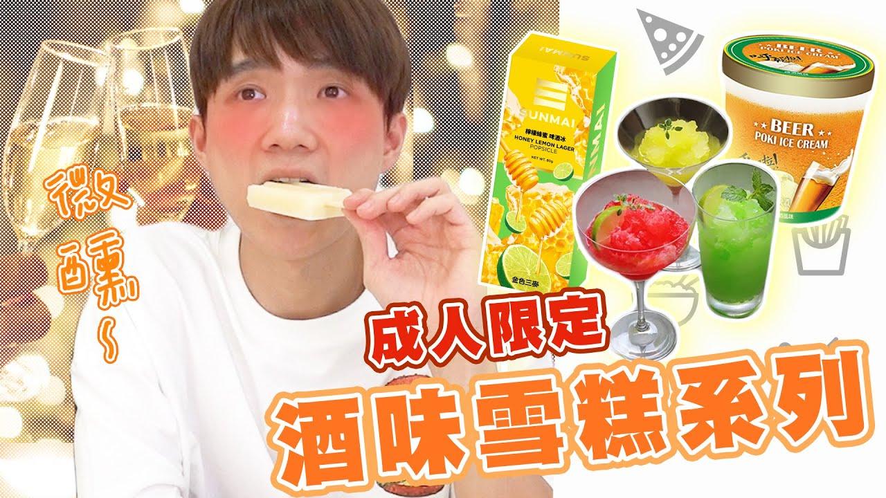 【微醺系列】周杰倫的Mojito是什麼味道?酒類冰品大集合!【黃氏兄弟開箱頻道】
