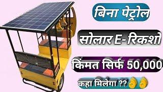 इतनी सस्ती मिल रही है ये सोलार E-Rikshow किंमत जान कर चोक जाओगे आप Solar Penal E-Rikshow