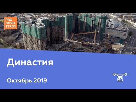 """ЖК """"Династия"""" [Ход строительства от 27.10.2019]"""