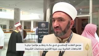 تواصل جلسات المؤتمر الدولي للاتجاهات الفكرية بالسعودية
