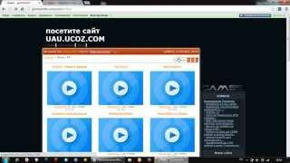 как загрузить видео на сайт ucoz по настаящему(как загрузить видео на сайт подробное описание сайта после просмотра заходите на сайт gamesentor.ucoz.com., 2013-04-27T17:15:33.000Z)