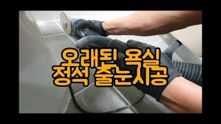 오래된 욕실 정석 줄눈시공 방법!!