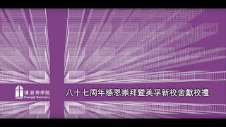 Publication Date: 2019-11-18 | Video Title: 八十七周年感恩崇拜暨美孚新校舍獻校禮花絮