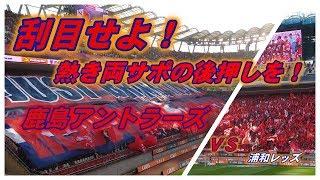 【Kashima Antlers Football chants】2018年5月5日 鹿島アントラーズV...