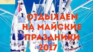 видео Майские праздники 2017: как отдыхаем в России на 1 и 9 мая? Майские выходные в РФ