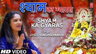श्याम का ग्यारस Shyam Ka Gyaras I JYOTI RAGHUVANSHI I Khatu Shyam Bhajan I New Latet Audio Song