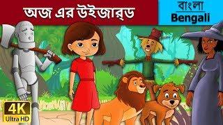 উইজার্ড  | Wizard of Oz in Bengali | Rupkothar Golpo | Bangla Cartoon | 4K UHD | Bengali Fairy Tales