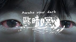 【歐暗暝Awake Your Dark】小歐來到上班不要看之後就怪怪的... thumbnail