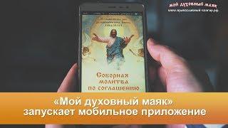 """«Мой духовный маяк» запускает мобильное приложение """"Молитва по соглашению"""""""