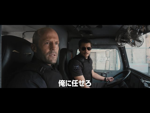 ステイサム×ガイ・リッチー!映画『キャッシュトラック』予告編