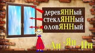 Русский язык. Учим правила легко. Прилагательные с суффиксом -ан,ян,ин.