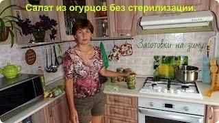 Салат из огурцов без стерилизации на зиму.(Быстрая консервация огурцов на зиму. Если огурцы переросли, можно их законсервировать. Рецепт простой,..., 2016-08-02T02:34:22.000Z)