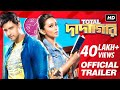 Total Dadagiri ট ট ল দ দ গ র Official Trailer Yash Mimi Pathikrit Jeet Gannguli SVF mp3