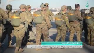 القوات الأمريكية تعلن وصول 400 جندي الى العراق للمشاركة في عمليات الموصل