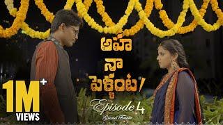 Aha Na Pellanta - Grand Finale - Episode 4 || Mahathalli || Tamada Media