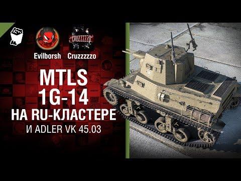 MTLS 1G-14 на RU-кластере и Adler VK 45.03 - Танконовости №176 [World Of Tanks]