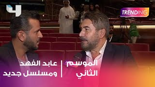 عابد فهد يكشف لـ trending تفاصيل مسلسله الجديد