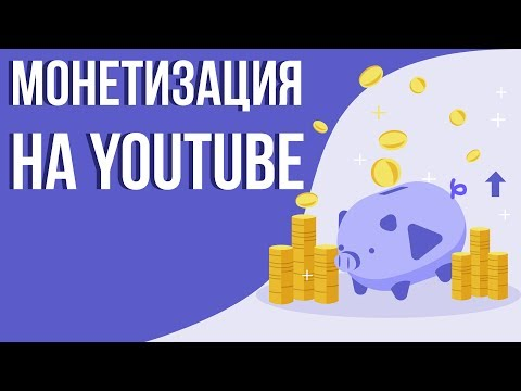 Как заработать на youtube канале. Монетизация ютуб. Как заработать деньги на ютубе.