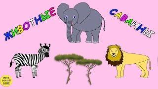 Животные саванны для детей. Изучение животных. Развивающие мультфильмы для детей