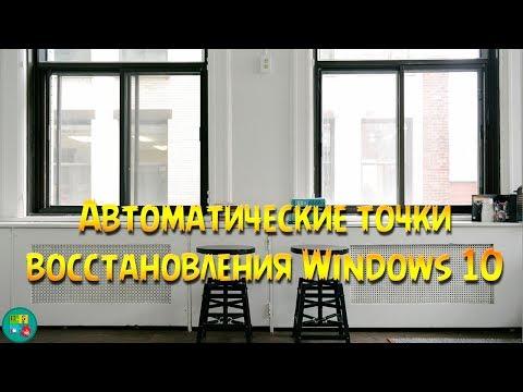 Автоматическое создание точек восстановления. Windows 10