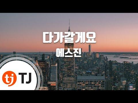 [TJ노래방] 요즘여자 - 채연 (Todays women - Chae Yeon) / TJ Karaoke