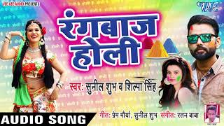 2019 का होली गीत - Rangbaaz Holi - Sunil Shubh, Shilpa Singh - Bhojpuri Superhit Holi Songs 2019