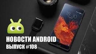 Новости Android: Выпуск #108
