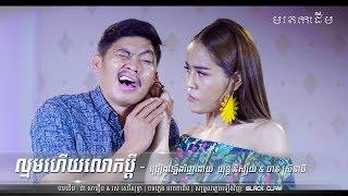 ល្មមហើយលោកប្ដី - យុទ្ធ និស្ស័យ & ចាន់ ស្រីនាថ | Lmom Hery Lok Pdey - Yuthak Nisay Ft Chan Sreyneat