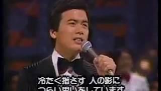 細川たかし - ひとり旅 1977.