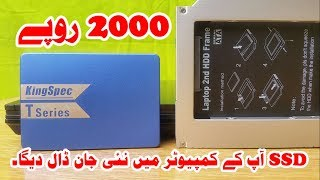 Make Your Computer Faster With 2000 Rupees SSD In Pakistan from Aliexpress