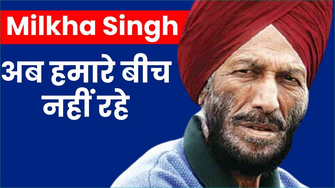 RIP Flying Sikh: Milkha Singh No More || Legendary Athlete Milkha Singh No More || Prabhat Exam