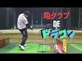 【ドラコン】地クラブ フルスイング祭り ~日本の情熱は大手を越える!?~ (前編)