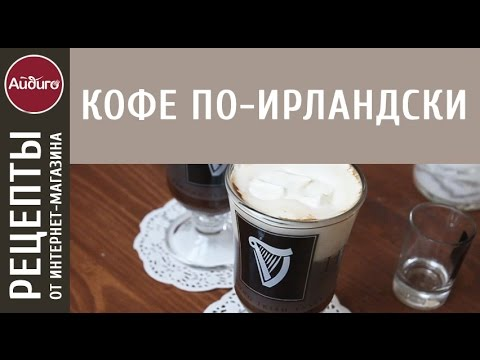 Кофе по-ирландски  🇮🇪☕ 🥛