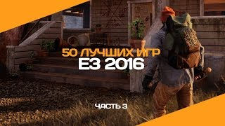 50 лучших игр E3 2016. Часть 3 (State of Decay 2, Scalebound, ReCore)