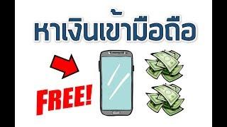 วิธีโกงเงินมือถือ ฟรีๆ ใช้ได้ 10000000000000000000