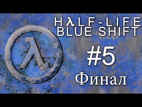 Half-Life: Blue Shift - Прохождение игры на русском