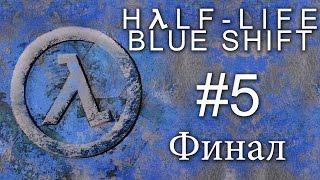Half-Life: Blue Shift - Прохождение игры на русском [#5] ФИНАЛ