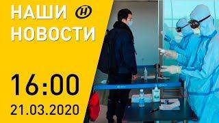 Наши новости ОНТ: Лукашенко о нефти и коронавирусе; «кредитные каникулы»; Китай выздоравливает