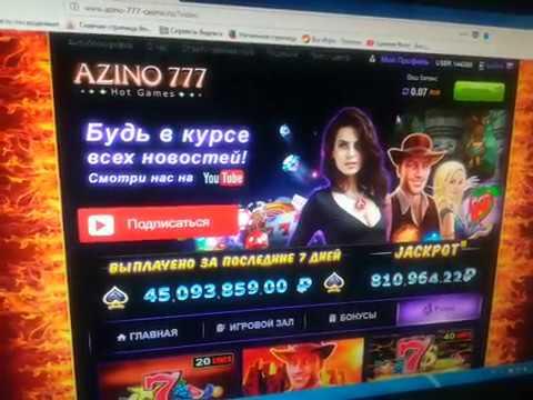 азино777 как снять деньги выигранные на бонус