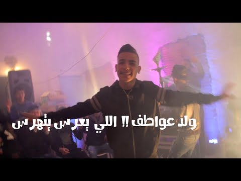 Weld 3watef - Li 3ares yethares - ولد عواطف !!  اللي  يعرس يتهرس
