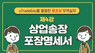 uTradeEdu를 활용한 왕초보 무역실무(4강 상업송…