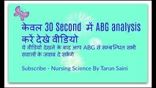 ABG Analysis  In Hindi - Nursing Science -by Tarun Saini