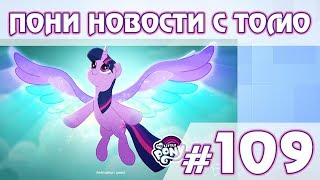 9 сезон - ПОНИ НОВОСТИ с Томо - выпуск 109