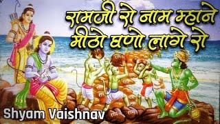 Shyam Vaishnav !! रामजी रो नाम माने मिठो गणों लागे रे !! Ramji Ro Nam Mane Mitho !! राजस्थानी भजन !!